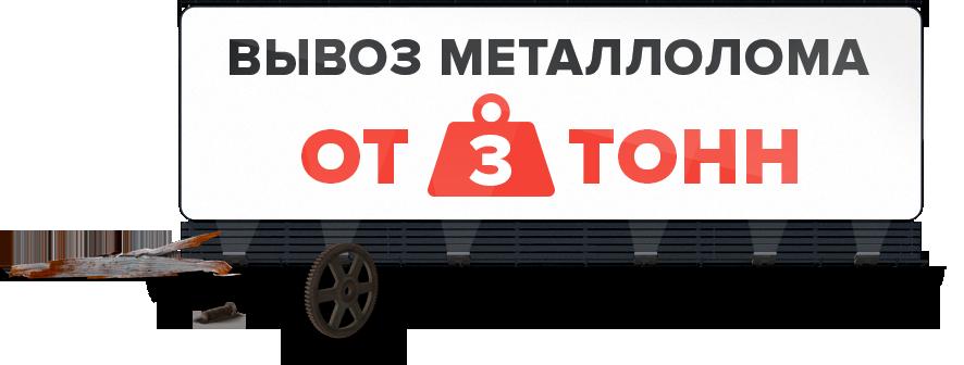 Вывоз металлолома в москве цены в Сватково прием металла спб 24 часа